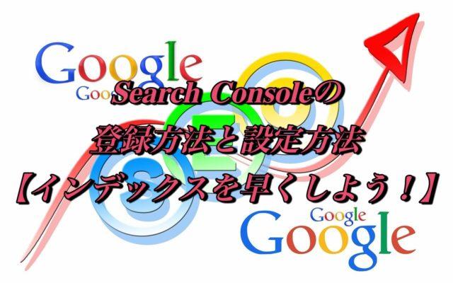 Search Consoleの登録方法と設定方法【インデックスを早くしよう!】