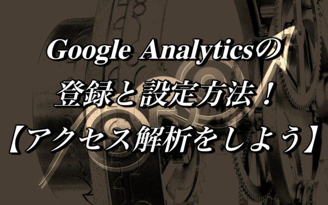 Google Analyticsの登録と設定方法!【アクセス解析をしよう】