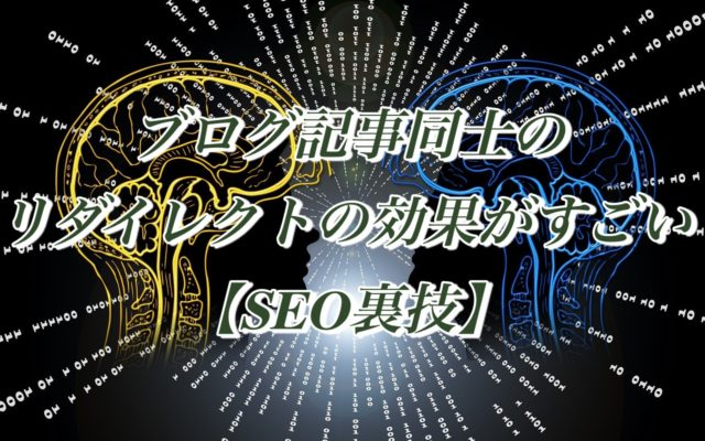 ブログ記事同士のリダイレクトの効果がすごい!【SEO裏技】
