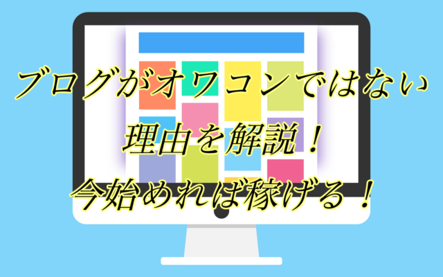 【2020年版】ブログがオワコンではない理由を解説!今始めれば稼げる!