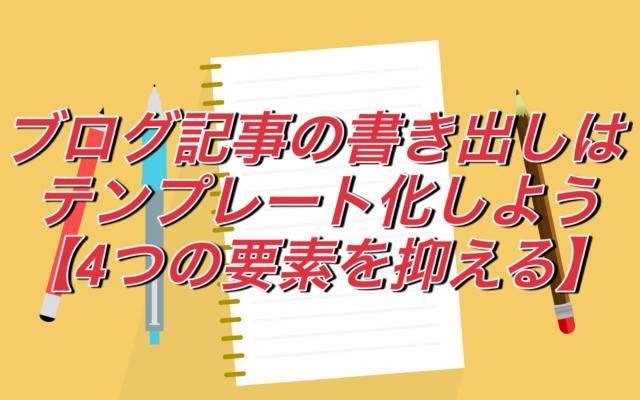 ブログ記事の書き出しはテンプレート化しよう【6つの要素を抑える】