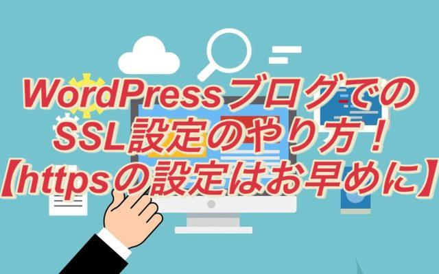 WordPressブログでのSSL設定のやり方!【httpsの設定はお早めに】