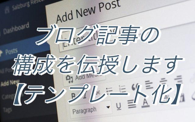 ブログ記事の構成を伝授します【テンプレート化して超絶早く!】