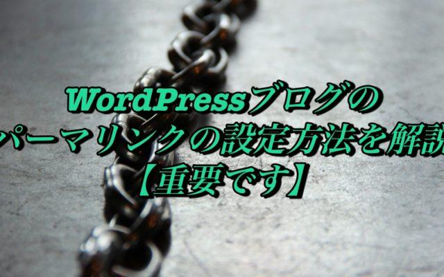 WordPressブログのパーマリンクの設定方法を解説【重要です】