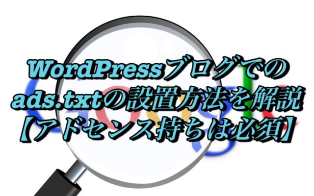 WordPressブログでのads.txtの設置方法を解説【アドセンス持ちは必須】