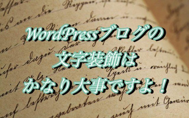 WordPressブログの文字装飾のコツを解説!【パターン化が大事】
