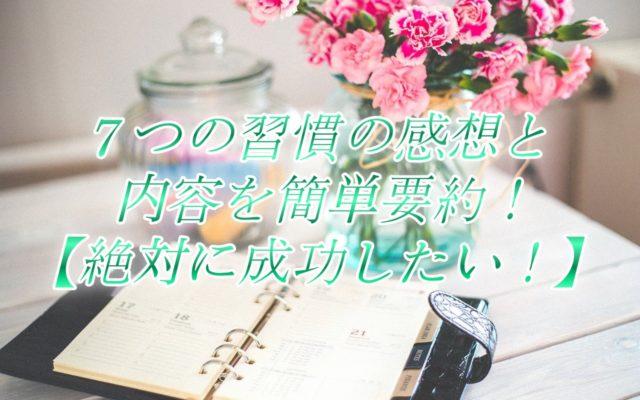 7つの習慣の感想と内容を簡単要約!【絶対に成功したい!】