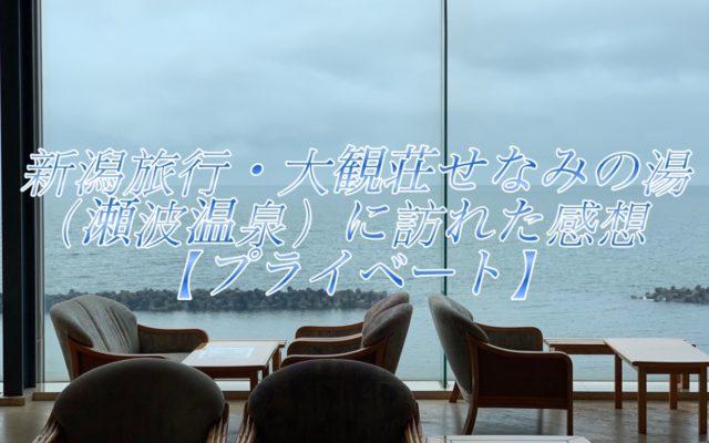 新潟旅行・大観荘せなみの湯(瀬波温泉)に訪れた感想【プライベート】