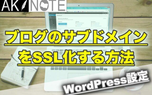 ブログサブドメインをSSL化する方法!【エックスサーバーで解説!】