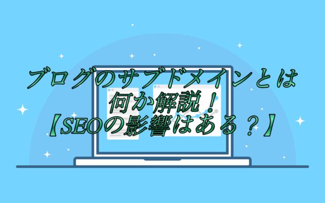 ブログのサブドメインとは何か解説!【SEOの影響はある?】
