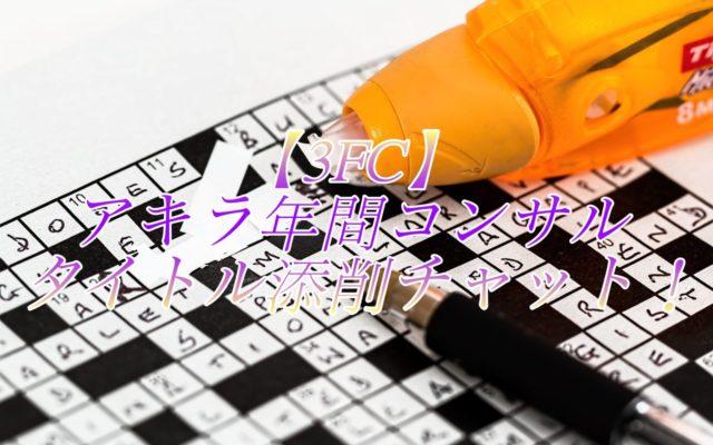 【3FC】アキラ年間コンサル・タイトル添削チャットについて!