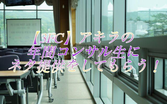 【3FC】アキラの年間コンサル生にネタ提供をしてもらいました!