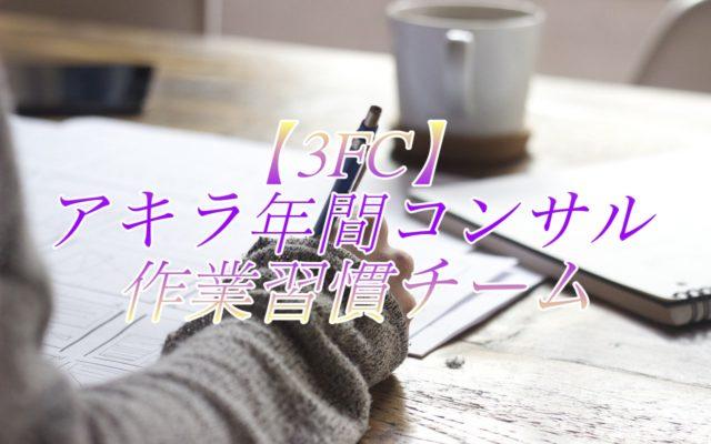 【3FC】アキラ年間コンサル・作業習慣チームについて