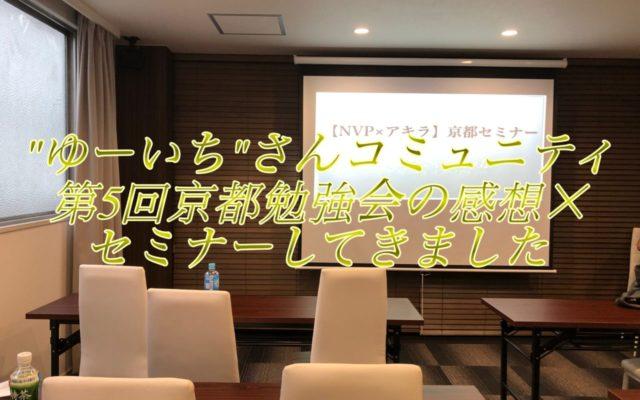 """""""ゆーいち""""さんコミュニティ第5回京都勉強会の感想×セミナーしてきました"""
