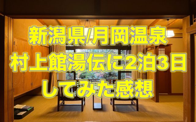 新潟県/月岡温泉・村上館湯伝に2泊3日してみた感想【GoToトラベル】