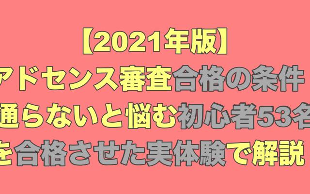 【2021年版】アドセンス審査合格のブログ条件14個!通らないと悩む初心者53名を通した実体験で解説!