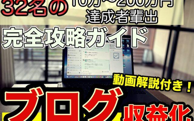 【動画解説付】雑記ブログは2021年以降は稼げない?【32名の初心者が収益10万円達成した例をベースに解説!】