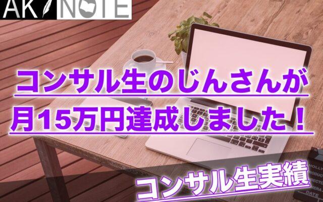 【1年以上稼げてない人必見】じんさんがブログで2ヶ月連続月10万円以上稼ぎました!