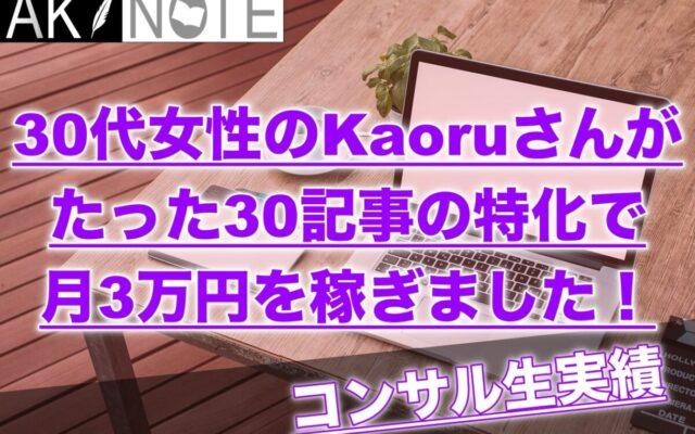 【30代女性必見】Kaoruさんが副業でたった30記事の特化ブログで3万円稼ぎました!