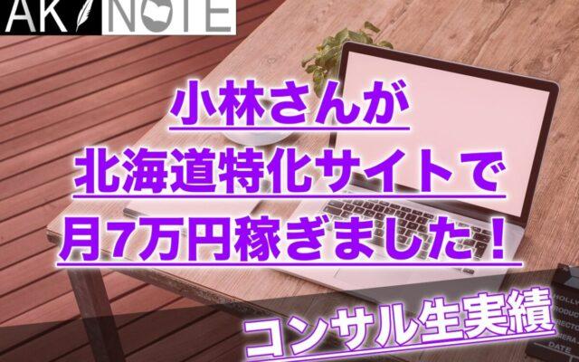 【地域ポータルサイト作りたい人必見!】小林さんが北海道特化サイトで月7万5000円稼ぎました!