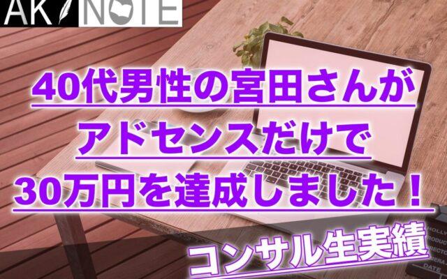 【専業ブロガーになりたい人必見】40代サラリーマンの宮田さんがブログで30万円を稼ぎました!